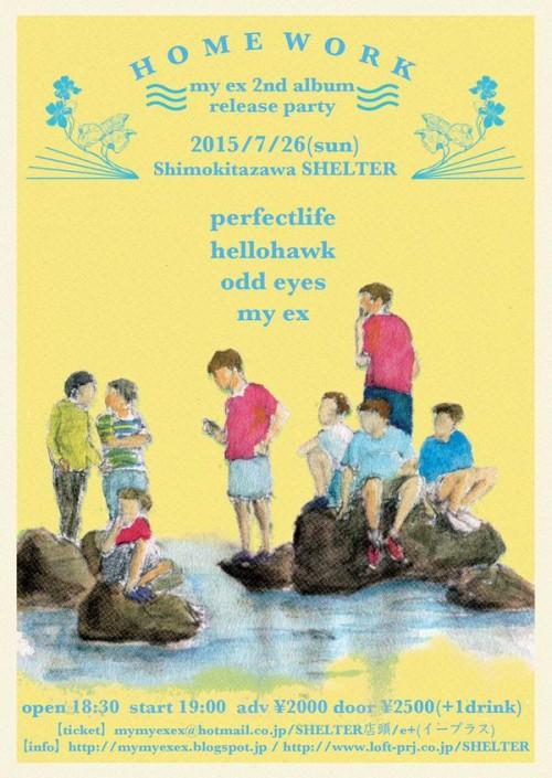20150726_flyer