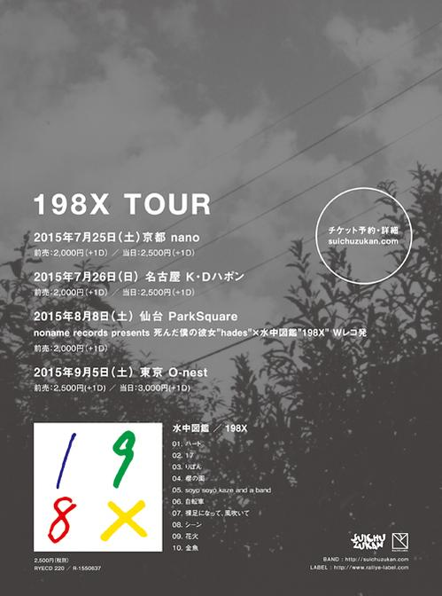 suichuzukan_flyer2